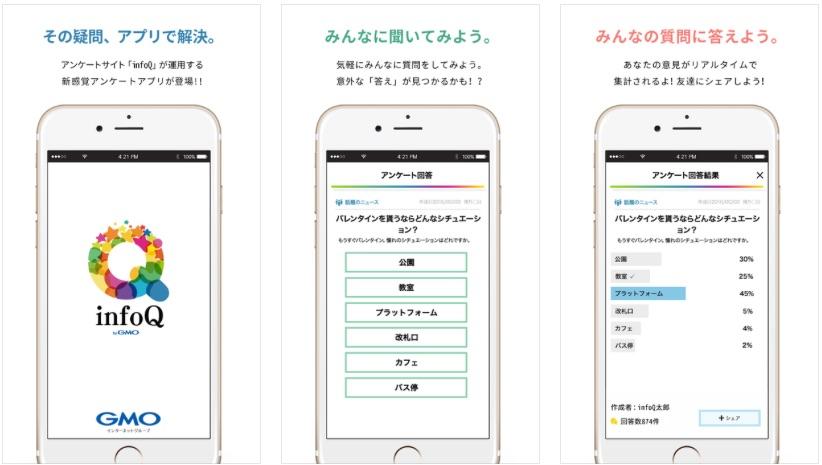infoQ (インフォキュー)アンケートモニターアプリ