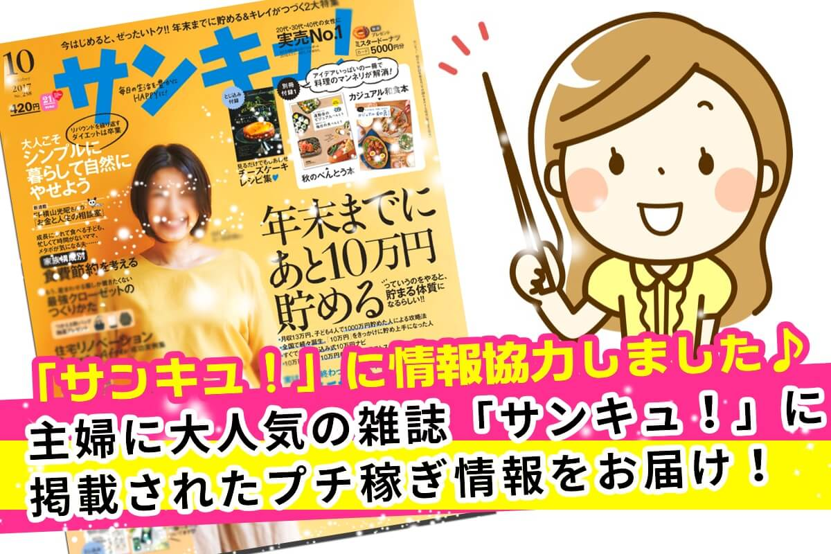 お小遣い稼ぎ出来るアプリで主婦のプチ稼ぎ!人気雑誌「サンキュ!」で紹介。