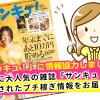 お小遣い稼ぎ出来るアプリで主婦のプチ稼ぎ!雑誌「サンキュ!」で紹介