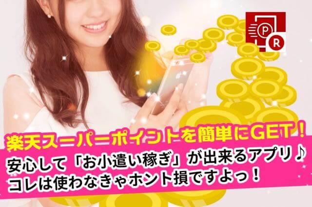 「楽天スーパーポイントスクリーン」待受け解除でポイント貯まる!