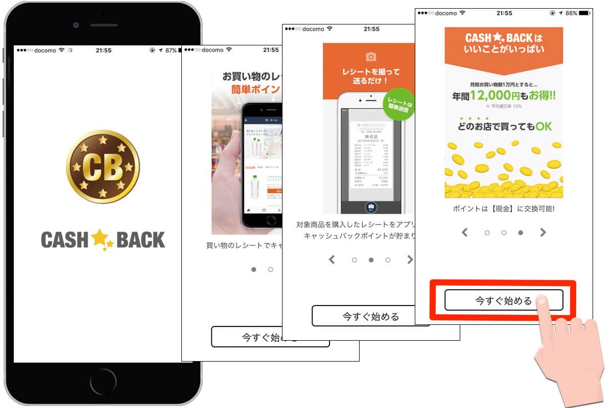 (3)説明画面_CASHBACKアプリ操作説明手順