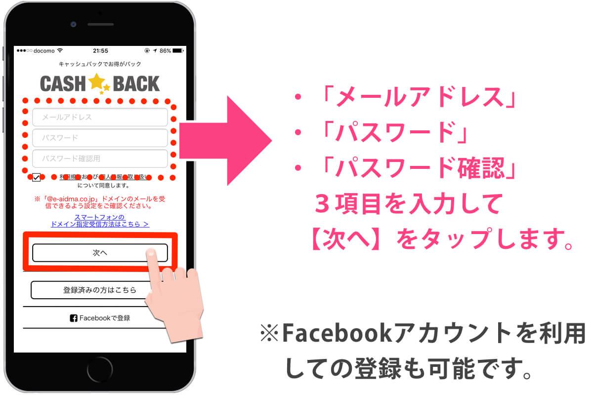 (4)利用登録_CASHBACKアプリ操作説明手順