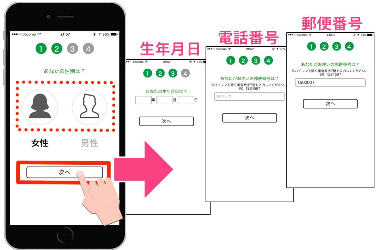 (4−3)性別・生年月日・電話番号・郵便番号の入力_CASHBACKアプリ操作説明手順