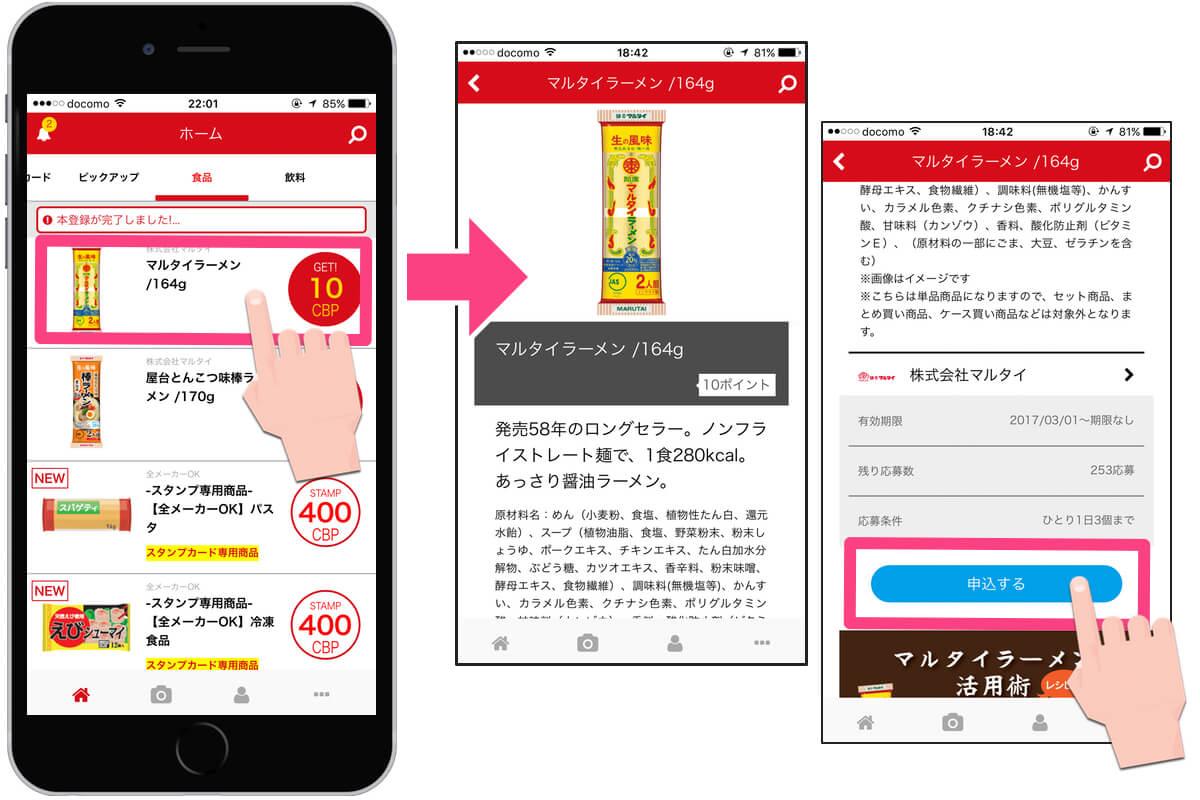 (6)対象商品を申し込む手順_CASHBACKアプリ操作説明手順