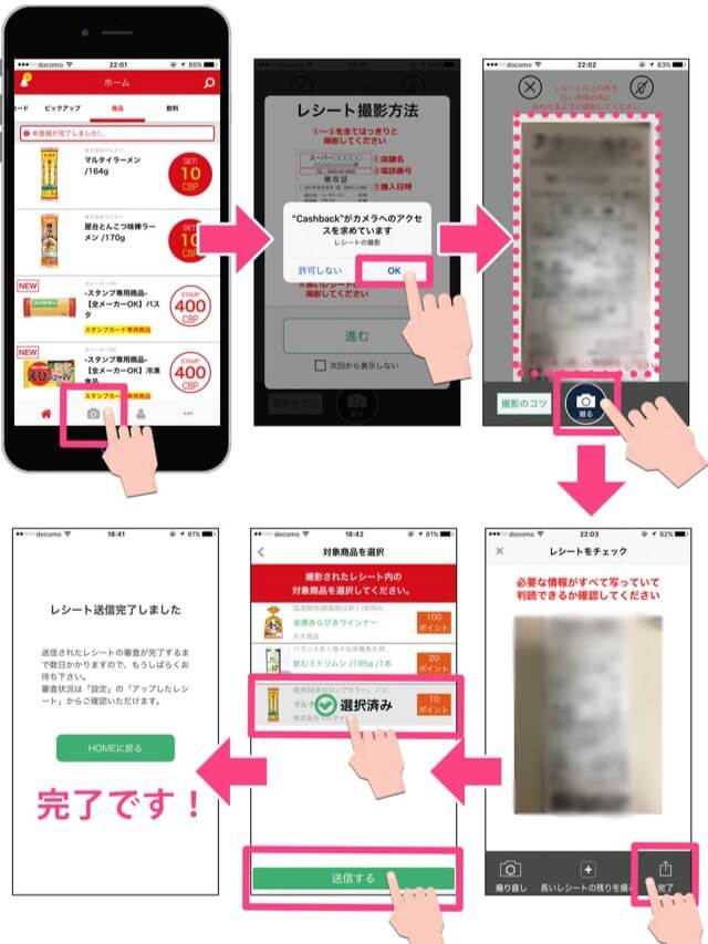 (8)レシートをアプリで送る