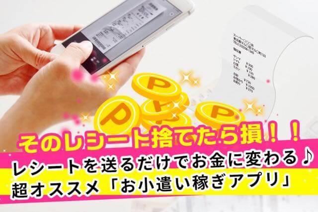 「CASH★BACK」いつものお買い物レシートがお金に変わる!
