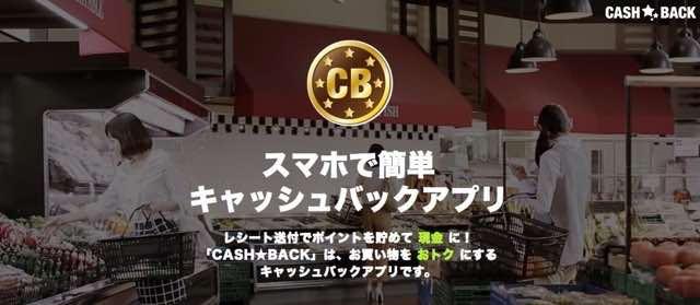 レシートがお金に変わるアプリ「CASH★BACK」