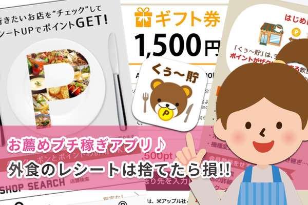 「くぅ〜貯」外食時のレシートがお金に変わる!