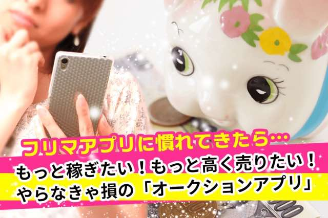 「モバオク」フリマより稼げるオークションアプリ!