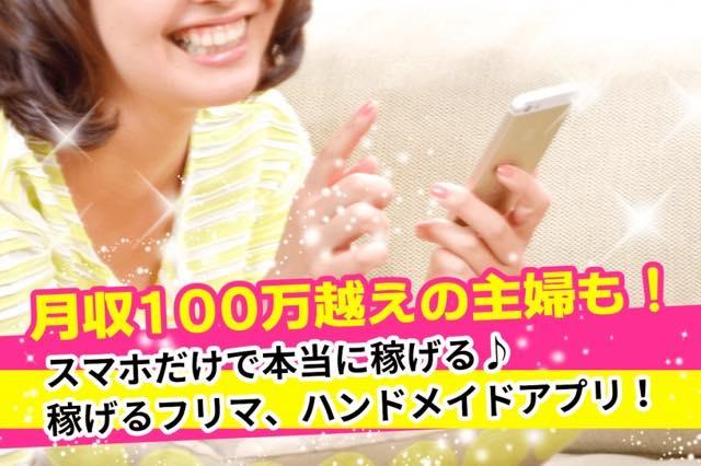 「Creema」「minne」大人気ハンドメイド販売アプリ!