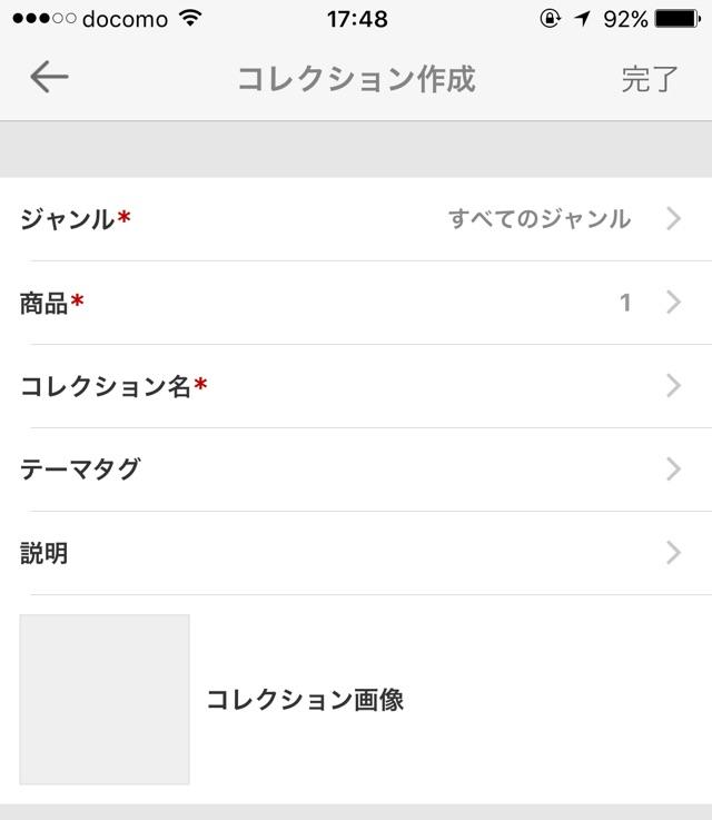 そのほかのコレクション設定も大事(ROOMアプリ画面)