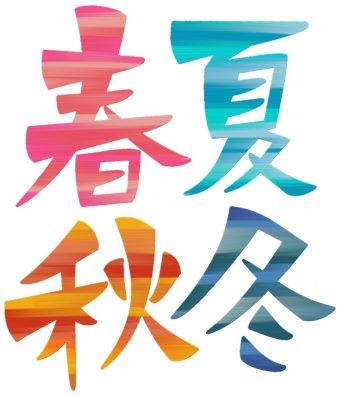 (2)季節・旬・流行りの商品をコレクションする!