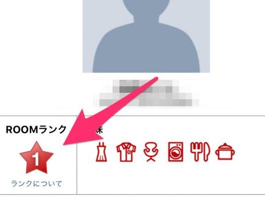 自分の今のランクは【プロフィール画面】で確認できます。