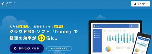 会計ソフト_freee__フリー____無料から使えるクラウド会計ソフト
