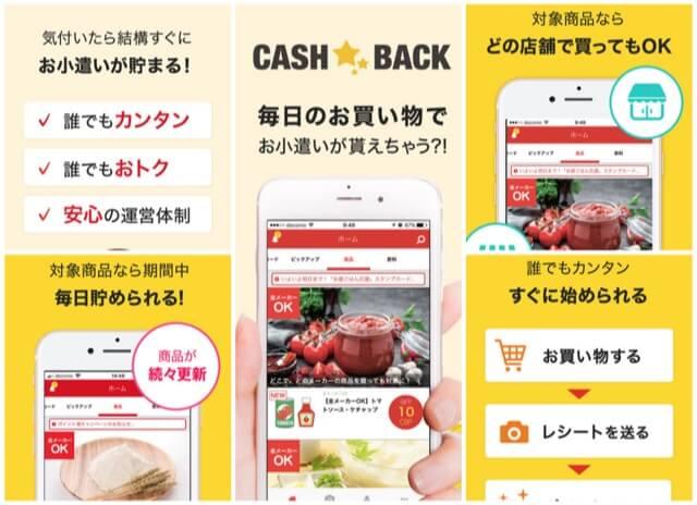 CASH★BACK(キャッシュバック)