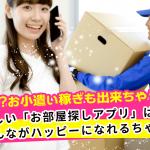 「お小遣い稼ぎができちゃう」このお部屋探しアプリが凄すぎる!
