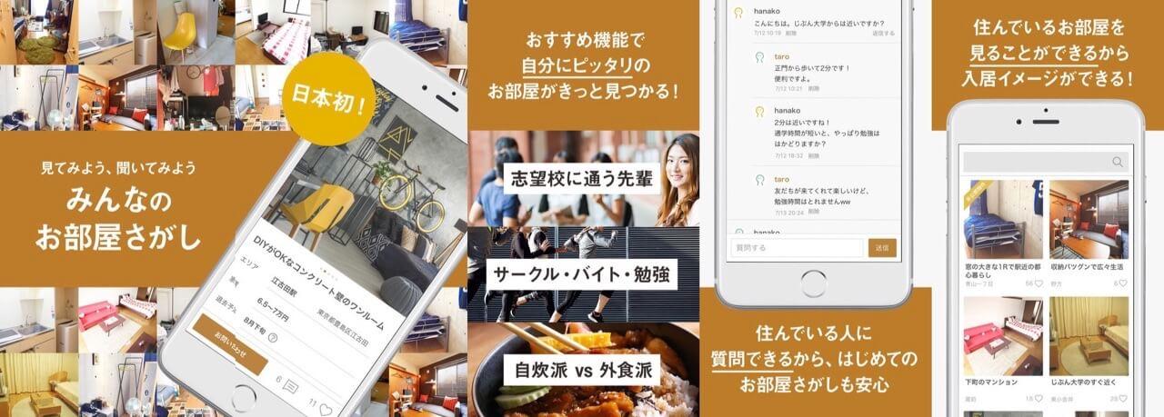 じぶん仲介アプリ・日本初となる、あなたと次の入居者をつなぐお部屋のマッチングサービスアプリです。