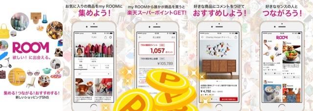 ROOM「楽天スーパーポイントが稼げる貯まる楽天公式お小遣い稼ぎアプリ」