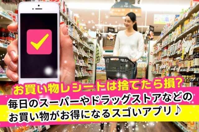 レシートポイントアプリを詳しく紹介。毎日のお買い物がもっとお得に!
