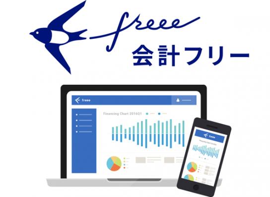 (c)freee-logo