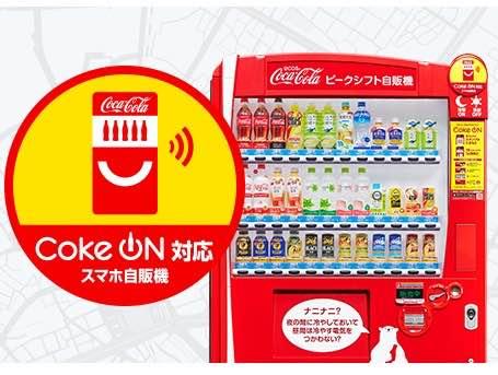 Coke_ON_コーク_オン__-_コカ・コーラの自販機がおトクに楽しくなるアプリ