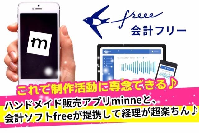 ハンドメイド販売の確定申告が超楽ちんに!minneと会計ソフトのfreeeが提携