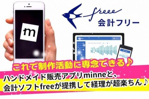 minneがクラウド会計ソフトのfreeeと提携。ハンドメイド販売者さん必見