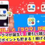 フリマアプリのFRILとラクマが統合!楽天スーパーポイントが 使える!貯まる!