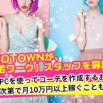 「コーディネート作成の在宅ワーク」月10万円以上稼ぐ事も可能なZOZO販売員を募集中!