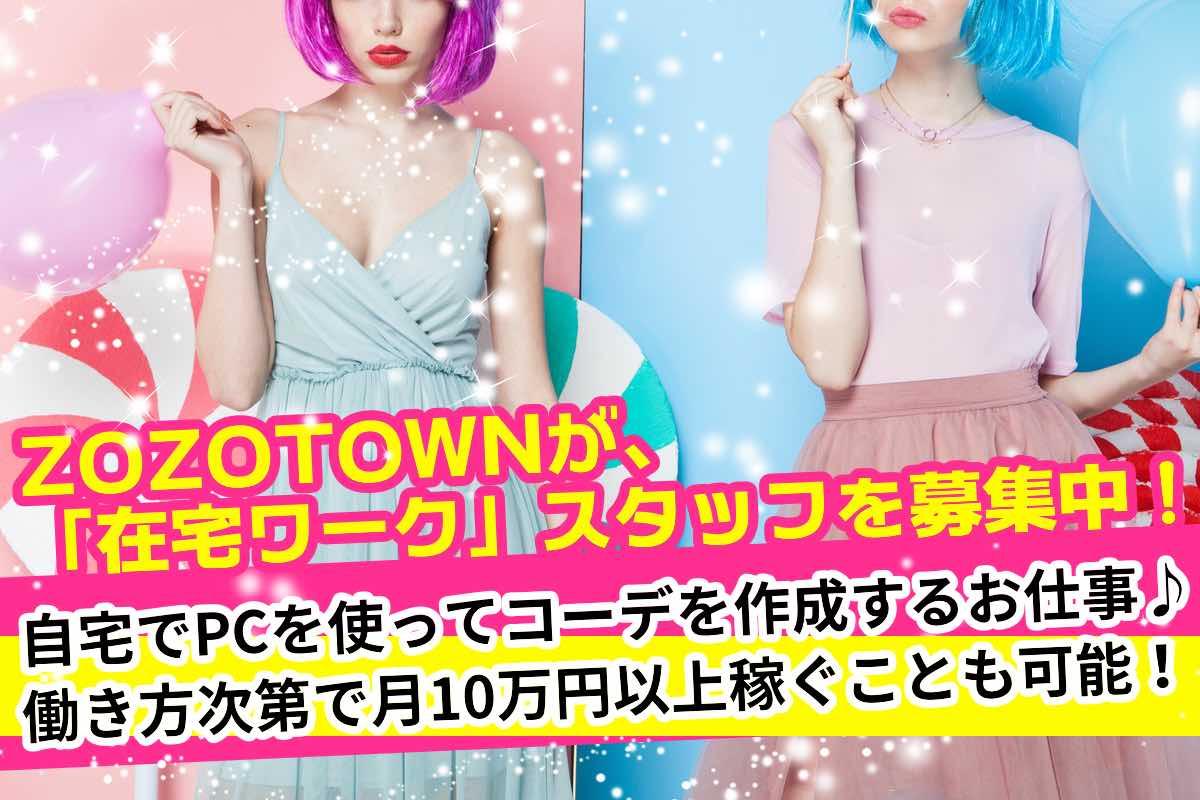 「コーディネートを作成する在宅ワーク」月10万円以上稼ぐ事も可能なZOZO販売員を募集中!
