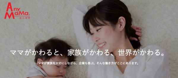 Anymama(エニママ)イメージ