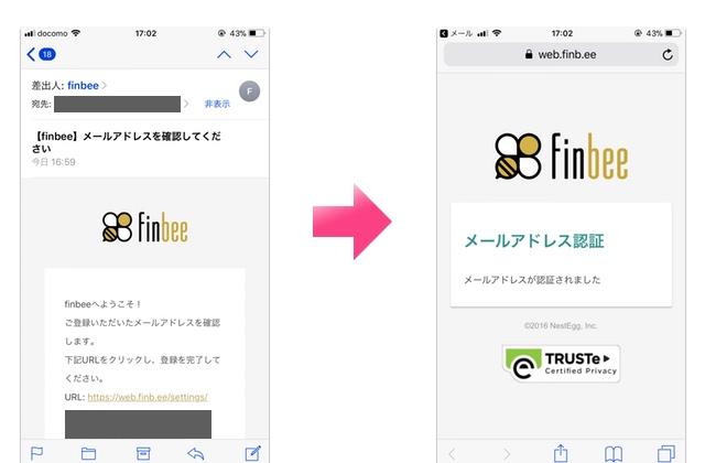 finbee(フィンビー)利用登録手順2(メールアドレス認証)