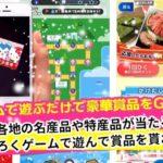 ゲームアプリで遊ぶだけで豪華賞品が貰える話題のアプリ!