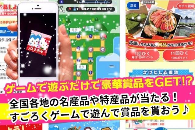 ゲームアプリで遊ぶだけで豪華賞品が貰えちゃう!?話題のアプリ!ごちぽん