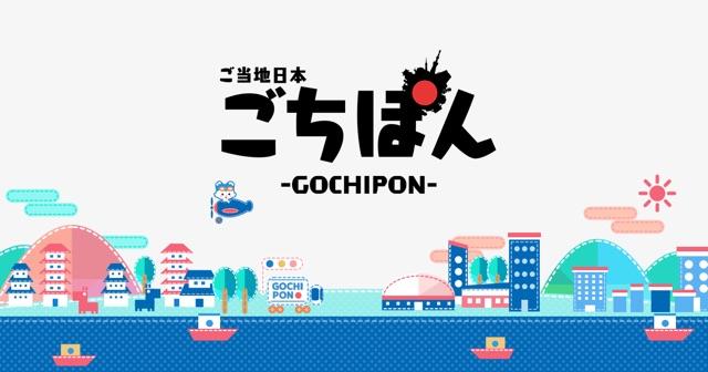 ご当地日本「ごちぽん」gochipon(懸賞すごろくゲームアプリ)