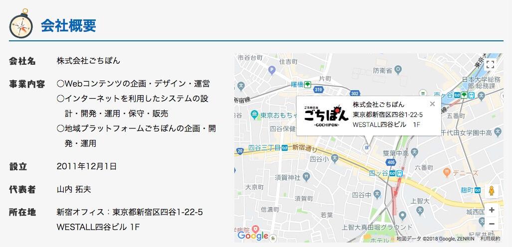 株式会社ごちぽん(会社概要)Copyright.gochipon.co.jp