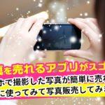 スマホで撮った写真が超簡単に売れるアプリSelpy!実際に個人で写真販売できました!