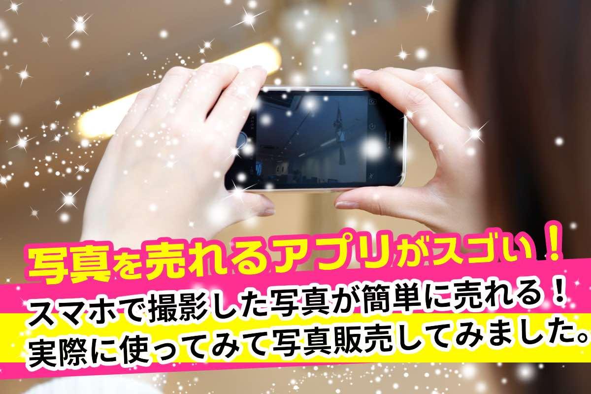 スマホで撮った写真が超簡単に売れるアプリ!個人で写真販売できるおすすめアプリSelpy