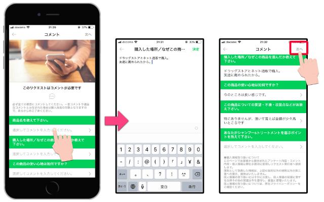 「コメント画面。アンケートに回答する」写真販売アプリSelpy(セルピー)