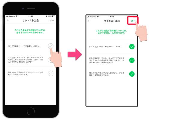 「写真出品前の確認事項チェック画面」写真販売アプリSelpy(セルピー)