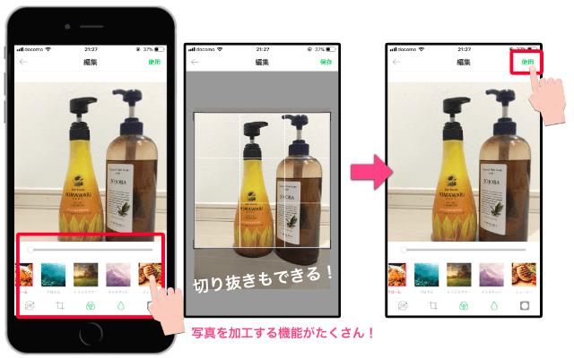「写真を加工する画面」写真販売アプリSelpy(セルピー)