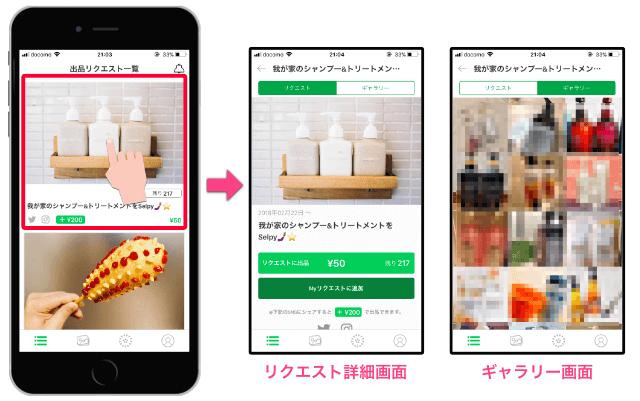 「リクエスト詳細画面」写真販売アプリSelpy(セルピー)