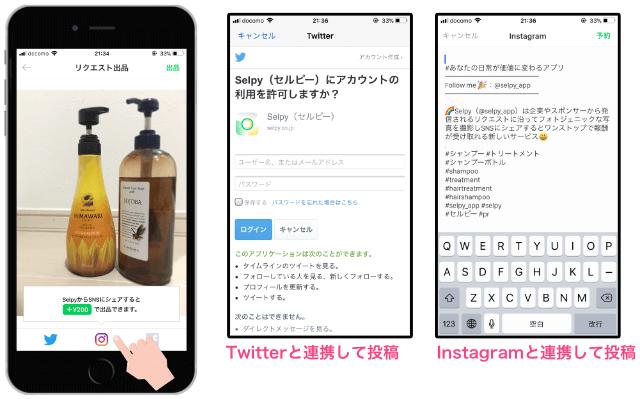 「SNS連携設定(Twitter・Instagram)」写真販売アプリSelpy(セルピー)