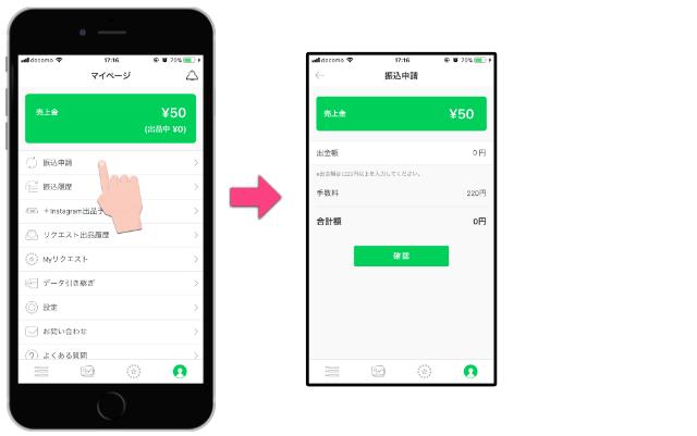 「売上金の振込申請・設定画面」写真販売アプリSelpy(セルピー)