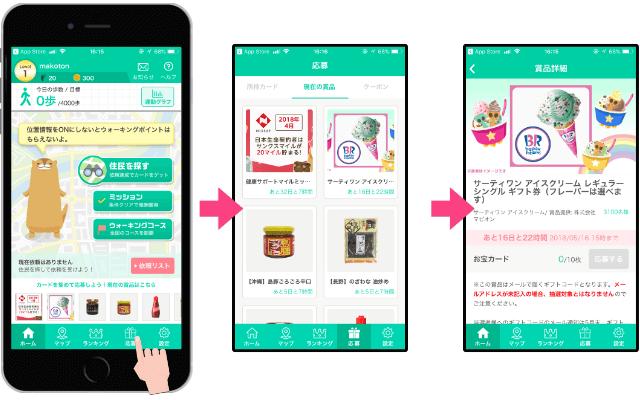 サーティーワンアイスクリームギフト券応募方法_あるくとアプリ