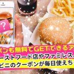 クーポンが貰えるアプリ!ファーストフード店やファミレスの外食クーポンを無料でGET![PR]