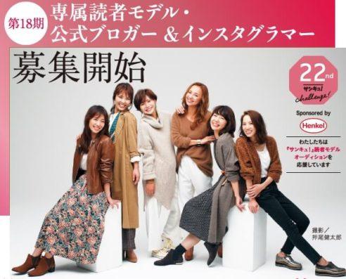 第18期サンキュ!専属読者モデル・公式ブロガー・公式インスタグラマー募集