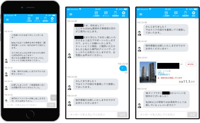 「チャット画面」ietty(イエッティ)オンライン不動産賃貸物件アプリ