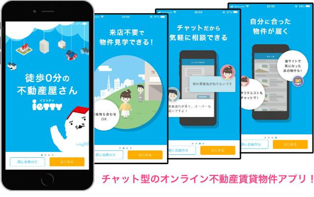 ietty(イエッティ)オンライン不動産賃貸物件アプリ