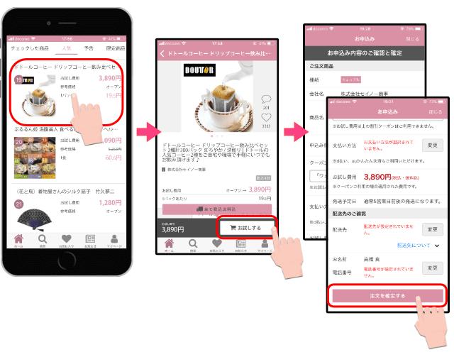 サンプル百貨店アプリ「注文方法」画面